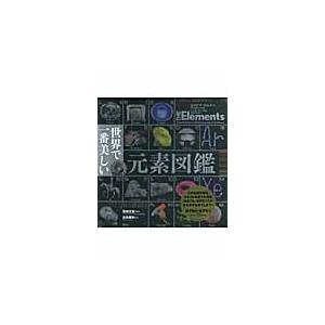 世界で一番美しい元素図鑑 / T.グレイ 著 books-ogaki