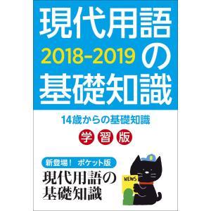 現代用語の基礎知識 学習版 2018−2019|books-ogaki