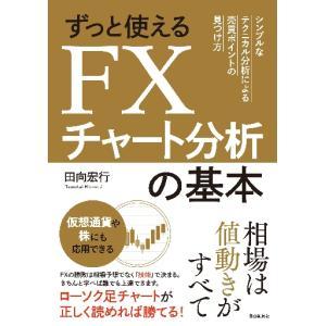 田向 宏行 著 自由国民社 2018年11月