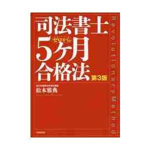 司法書士5ヶ月合格法 第3版 / 松本 雅典 著|books-ogaki