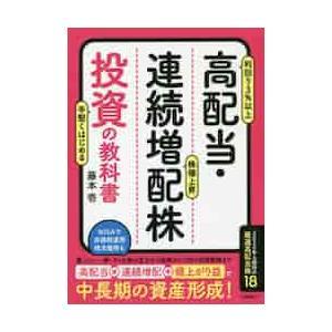 高配当・連続増配株投資の教科書 / 藤本 壱 著