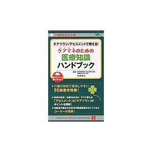 ケアマネのための医療知識ハンドブック / 白井 幸久 監修|books-ogaki