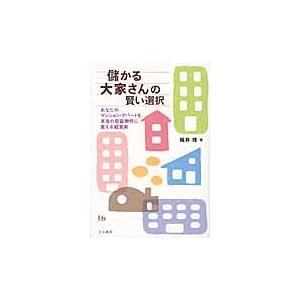稲井理/著 星雲社 2009年10月
