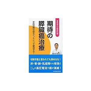 桜の花出版取材班 編 星雲社 2016年09月