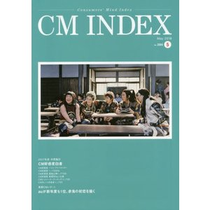 CM INDEX Consumers' Mind Index No.386(2018May)