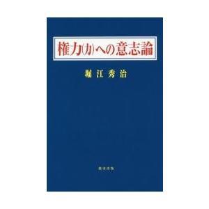 権力(力)への意志論 / 堀江 秀治 著
