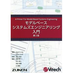 モデルベースシステムズエンジニアリング入門 / D.ロング 著 京都 大垣書店オンライン