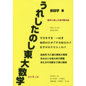 うれしたのし東大数学 改訂第二版 / 安田 亨 京都 大垣書店オンライン