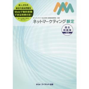 ネットマーケティング検定過去問題集 3版 / サーティファイWeb|京都 大垣書店オンライン