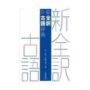 林巨樹/編 安藤千鶴子/編 大修館書店 2017年01月