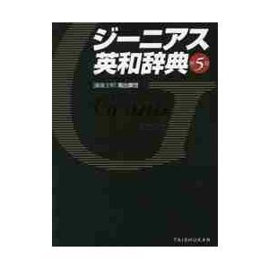 ジーニアス英和辞典 第5版 / 南出 康世 ...の関連商品10