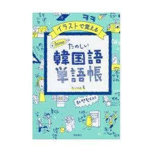 イラストで覚えるhime式たのしい韓国語単語帳 / hime 著