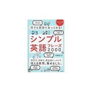 光藤 京子 著 高橋書店 2014年02月