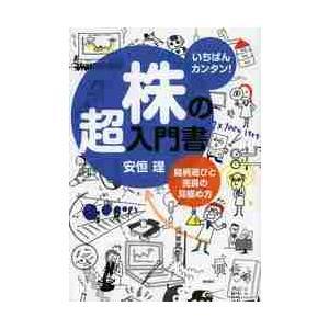 安恒 理 著 高橋書店 2014年01月