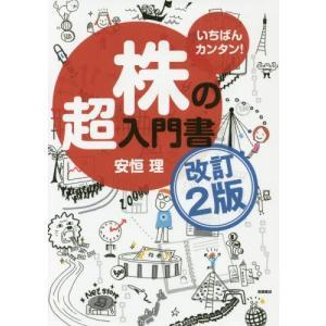 安恒 理 高橋書店 2018年01月