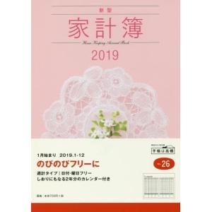 高橋書店 2018年09月