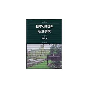 上田学/著 玉川大学出版部 2009年04月