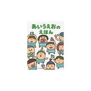 あいうえおのえほん / 灰島かり/文 小中大地/絵