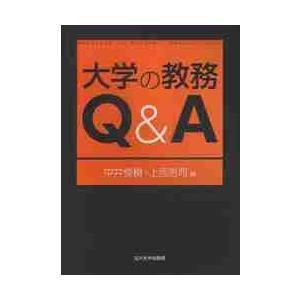 中井俊樹/編 上西浩司/編 玉川大学出版部 2012年03月