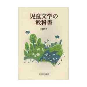 川端 有子 著 玉川大学出版部 2013年02月