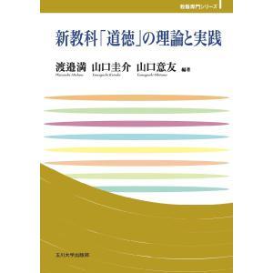 新教科「道徳」の理論と実践 / 渡邉 満 他編著|books-ogaki