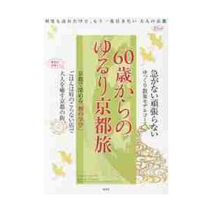 60歳からのゆるり京都旅 何度も訪れたけど、もう一度行きたい大人の京都|books-ogaki