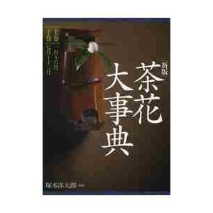 茶花大事典 新版 上下巻 2巻セット / 塚本洋太郎/監修|books-ogaki