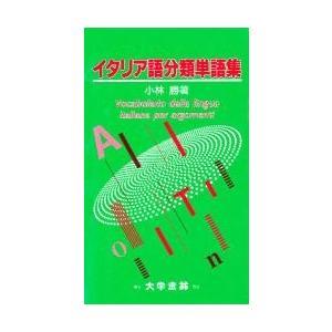 イタリア語分類単語集 / 小林 勝