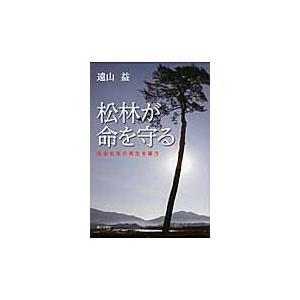 松林が命を守る 高田松原の再生を願う / 遠山益/著