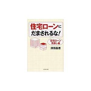 深田晶恵/著 ダイヤモンド社 2009年04月