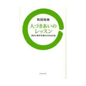 人づきあいのレッスン 自分と相手を受け入れる方法 / 和田 裕美 著
