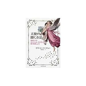 ドリーン・バーチュー/著 奥野節子/訳 ダイヤモンド社 2011年09月