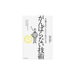 西多昌規/著 ダイヤモンド社 2012年09月