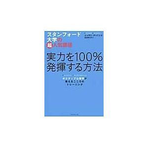 シャザド・チャミン/著 田辺希久子/訳 ダイヤモンド社 2013年08月