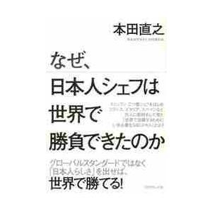 本田 直之 著 ダイヤモンド社 2014年03月