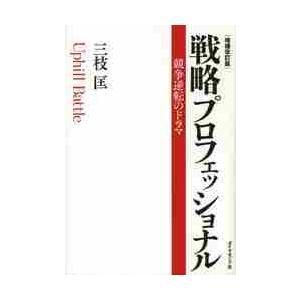 戦略プロフェッショナル 競争逆転のドラマ / 三...の商品画像