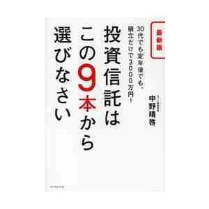 中野 晴啓 著 ダイヤモンド社 2013年07月