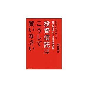 中野 晴啓 著 ダイヤモンド社 2014年08月