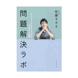 佐藤 オオキ 著 ダイヤモンド社 2015年02月