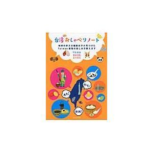 台湾おしゃべりノート 地球の歩き方編集女子が見つけたTaiwan最強の楽しみ方教えます / 阿多 静...
