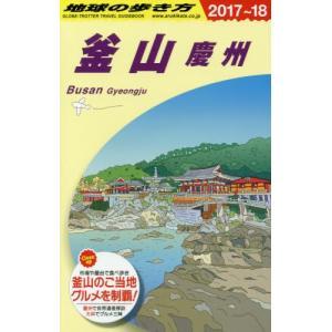 釜山慶州 2017〜2018年 / 地球の歩き方編集室/編集
