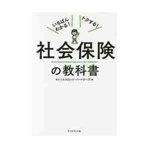 キャッスルロック・パ ダイヤモンド社 2016年05月