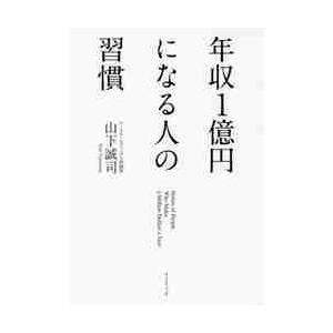 年収1億円になる人の習慣 / 山下 誠司