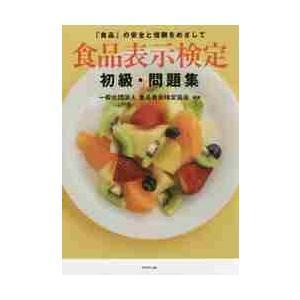 食品表示検定初級・問題集 「食品」の安全と信頼をめざして / 食品表示検定協会|books-ogaki