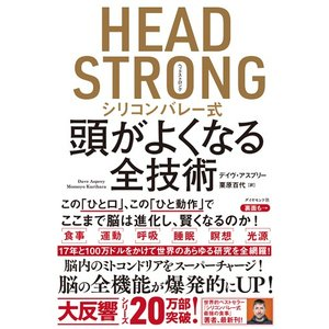 デイヴ・アスプリー/著 栗原百代/訳 ダイヤモンド社 2018年04月