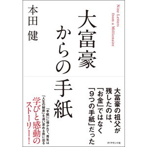大富豪からの手紙 / 本田 健 著