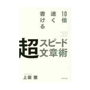 上阪 徹 著 ダイヤモンド社 2017年08月