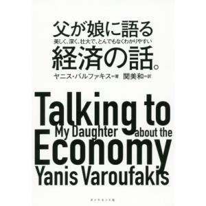 父が娘に語る美しく、深く、壮大で、とんでもなくわかりやすい経済の話。 / Y.バルファキス 著|books-ogaki