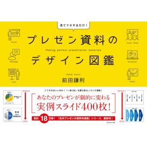 プレゼン資料のデザイン図鑑 完 / 前田 鎌利 著|books-ogaki