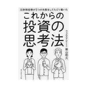 柴山 和久 著 ダイヤモンド社 2018年11月